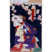 Toyohara Kunichika: 「法界坊の霊 中村芝翫」 - Tokyo Metro Library
