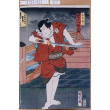 Toyohara Kunichika: 「丈五郎 市川九蔵」 - Tokyo Metro Library
