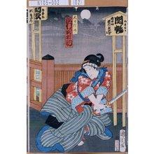 Toyohara Kunichika: 「大日於竹 沢村田之助」 - Tokyo Metro Library