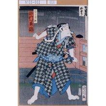 Toyohara Kunichika: 「南与兵衛 中村芝翫」 - Tokyo Metro Library