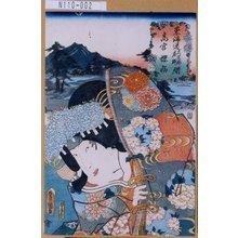 Utagawa Kunisada: 「東海道石薬師庄野間 高宮 桜姫」 - Tokyo Metro Library