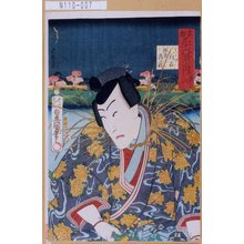 Utagawa Kunisada: 「東都三十六景之内 隅田川」「よし田松若 坂東彦三郎」 - Tokyo Metro Library
