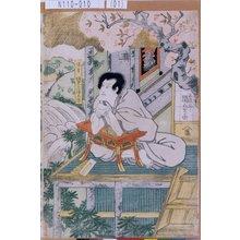 Utagawa Kunisada: 「清玄 坂東三津五郎」 - Tokyo Metro Library