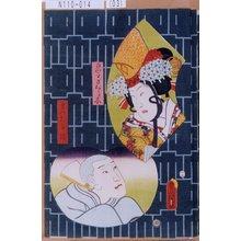Utagawa Kunisada: 「白拍子さくら木」「せいたか坊」 - Tokyo Metro Library
