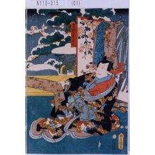 歌川国貞: 「吉田乃松若丸」 - 東京都立図書館