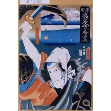 Utagawa Kunisada: 「東都高名会席尽」「絹川与右衛門」 - Tokyo Metro Library