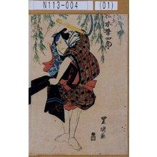 Utagawa Toyoshige: 「与右衛門 松本幸四郎」 - Tokyo Metro Library