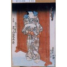 歌川国貞: 「木下川与右エ門 二役 尾上菊五郎」 - 東京都立図書館