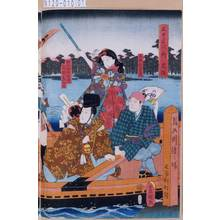 Utagawa Kunisada: 「五十三次ノ内 大磯」「石野金右衛門」「みさほのお竹」「当神ゑみ七」 - Tokyo Metro Library