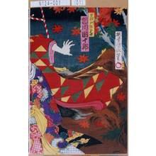 Utagawa Kunisada III: 「更科 実ハ戸隠之鬼女 市川団十郎」 - Tokyo Metro Library