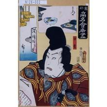歌川国貞: 「東都高名会席尽」「仲麿」 - 東京都立図書館