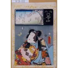 Utagawa Kunisada: 「見立六歌仙 保名」 - Tokyo Metro Library