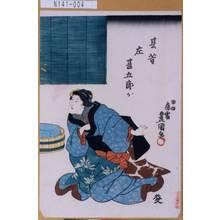 歌川国貞: 「其昔左甚五郎が」 - 東京都立図書館