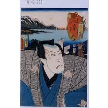 Utagawa Kunisada: 「東海道五十三次之内 大津 又平」 - Tokyo Metro Library