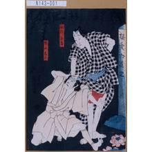 Utagawa Kuniyoshi: 「極楽六道辻」「船頭与吉」「蜂山藤六」 - Tokyo Metro Library