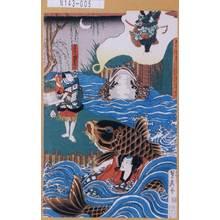 Utagawa Sadahide: 「水中早替 (天竺徳兵衛) きね川与右衛門 妻かさね 尾上菊五郎」「浮世渡平 坂東彦三郎」 - Tokyo Metro Library