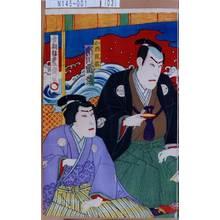 Utagawa Toyosai: 「小姓紋弥 市川雷蔵」 - Tokyo Metro Library