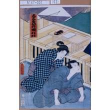 歌川国貞: 「与三郎一代咄 藤綱屋舗」 - 東京都立図書館
