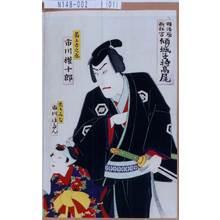 Utagawa Toyosai: 「明治座新狂言 傾城子持高尾」「最上吉之丞 市川権十郎」「禿もみぢ 市川ぼたん」 - Tokyo Metro Library