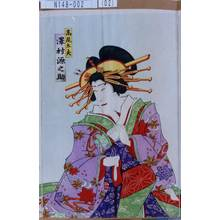 Utagawa Toyosai: 「高尾太夫 沢村源之助」 - Tokyo Metro Library