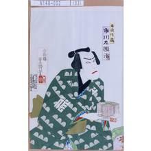 Utagawa Toyosai: 「若徒作蔵 市川左団治」 - Tokyo Metro Library
