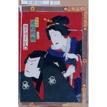歌川国貞三代: 「たかを 沢村訥升」 - 東京都立図書館