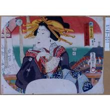 歌川国貞: 「秋 四季の内」「燈篭玉菊の見立」 - 東京都立図書館