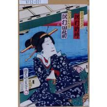 Utagawa Kunisada III: 「紀の国屋文左 沢村訥升」「けい者おたま 沢村田之助」 - Tokyo Metro Library