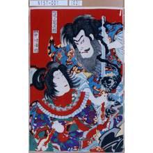 小国政: 「公孫勝 尾上菊五郎」「☆三娘 中村福助」 - Tokyo Metro Library