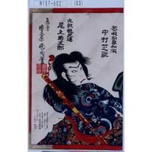 Toyohara Kunichika: 「花和尚魯知深 中村芝翫」「九紋竜史進 尾上菊五郎」 - Tokyo Metro Library