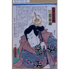 Utagawa Kunisada: 「近世水滸伝」「祐膳朝吉 嵐雛助」 - Tokyo Metro Library