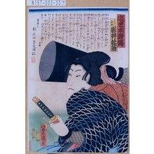 Utagawa Kunisada: 「近世水滸伝」「おんな幹助 岩井杜若」 - Tokyo Metro Library