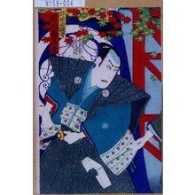 Toyohara Kunichika: 「野田山城守 市川寿美蔵」 - Tokyo Metro Library