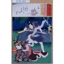 Utagawa Kunisada: 「見立三十六句撰」「名古屋山三 傾城葛城」 - Tokyo Metro Library