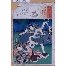 Utagawa Kunisada: 「見立三十六句撰」「名古屋山三」「傾城葛城」 - Tokyo Metro Library