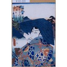 Utagawa Kunisada: 「東海道 池鯉鮒鳴海間 有松 伴左衛門」 - Tokyo Metro Library