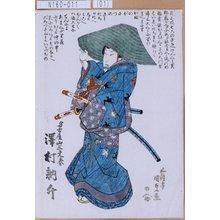 Utagawa Kunisada: 「名古屋山三元春 沢村訥升」 - Tokyo Metro Library