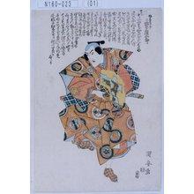 Utagawa Kuniyasu: 「物草太郎 坂東三津五郎」 - Tokyo Metro Library