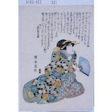 歌川国安: 「かつらき 瀬川菊之丞」 - 東京都立図書館