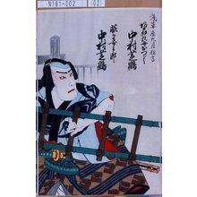 Utagawa Toyosai: 「浅草座九月狂言」「坊太郎乳母おつじ 中村芝鶴」「腕の喜三郎 中村芝鶴」 - Tokyo Metro Library