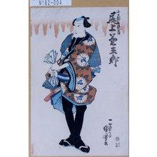 歌川国芳: 「小天狗長吉 尾上菊五郎」 - 東京都立図書館