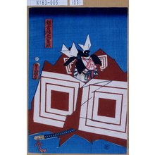 Utagawa Kunisada: 「鎌倉権五郎景政」 - Tokyo Metro Library
