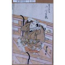 歌川豊国: 「ほてい市右衛門 中村芝翫」 - 東京都立図書館