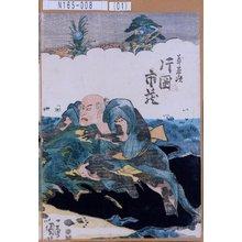 歌川国芳: 「義平次 片岡市蔵」 - 東京都立図書館