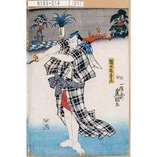 歌川国貞: 「団七九郎兵衛」 - 東京都立図書館