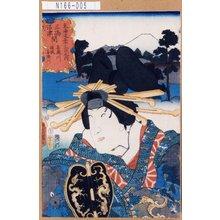 Utagawa Kunisada: 「東海道五十三次之内 三嶋沼津間 喜瀬川 傾城喜瀬川」 - Tokyo Metro Library