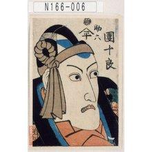 無款: 「助六 団十良」 - 東京都立図書館