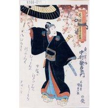 Utagawa Kunisada: 「東八景ノ内 中村歌右衛門」「花誘吉原の夜雨」 - Tokyo Metro Library