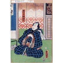 歌川国貞: 「黒手組助六」 - 東京都立図書館