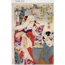 Utagawa Toyosai: 「三浦屋白玉 沢村訥升」「鳥居新左衛門 市川権十郎」 - Tokyo Metro Library